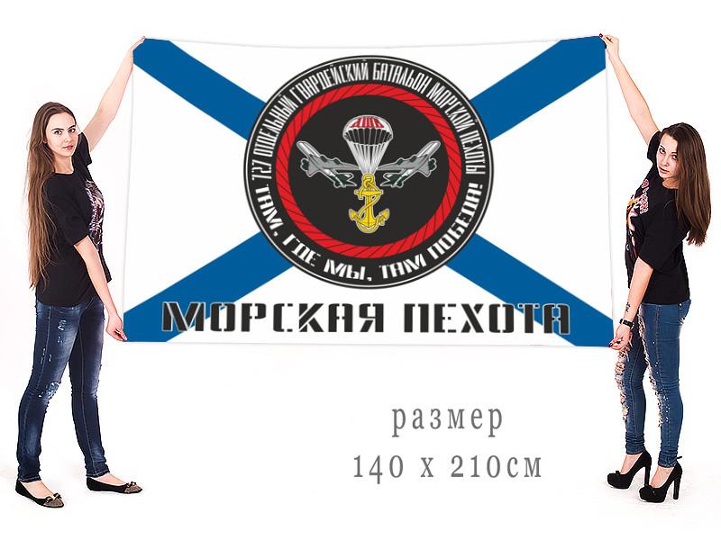 Большой флаг 727 гвардейского ОБМП