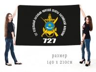 Большой флаг 727 отдельного батальона морпехов