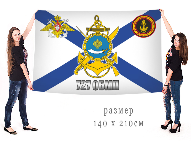 Большой флаг «727 отдельный батальон Морской пехоты Каспийской флотилии»