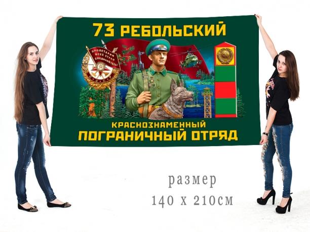 Большой флаг 73 Ребольского Краснознамённого ПогО