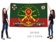 Большой флаг 74 гв. ОМсБр