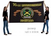 Большой флаг 74-й мотострелковой бригады