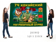 Большой флаг 74 Кокуйского Краснознамённого ПогО
