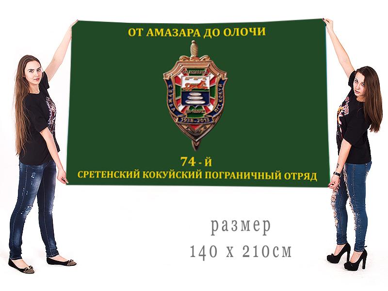 Большой флаг 74 Сретенского Кокуйского пограничного отряда