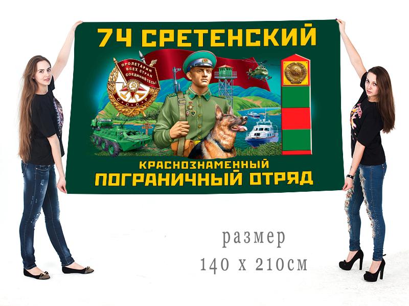 Большой флаг 74 Сретенского Краснознамённого ПогО