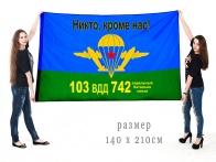 Большой флаг 742-го отдельного батальона связи ВДВ «Никто, кроме нас»