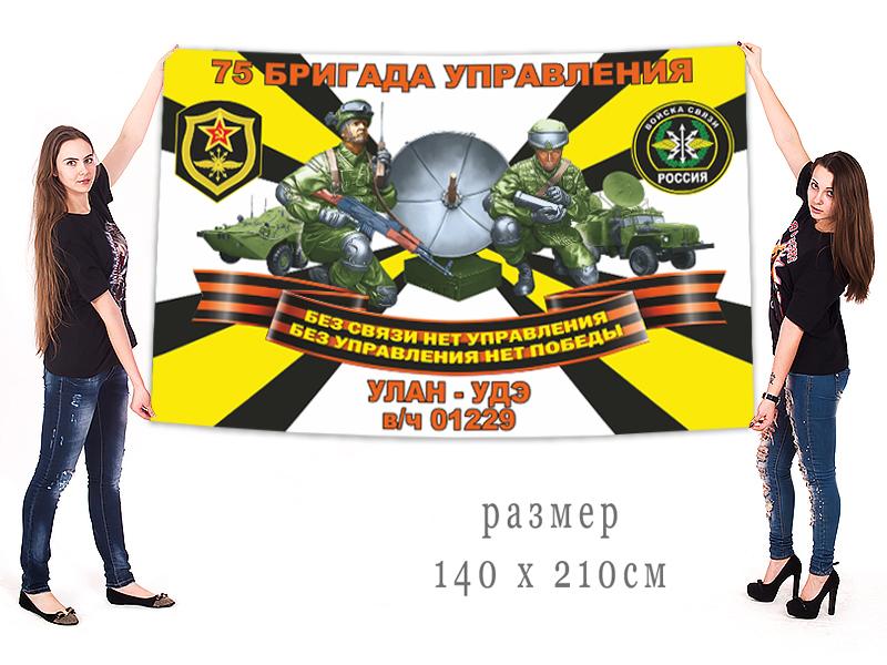 Большой флаг 75 БрУ войск связи