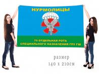Большой флаг 75-й ОРСпН ГРУ ГШ