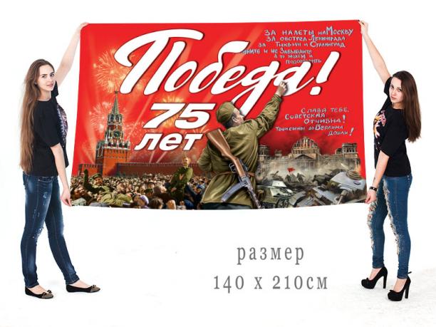Большой флаг 75 лет Победы