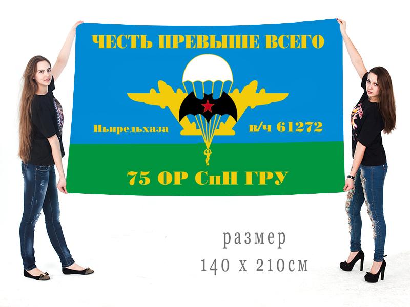 Большой флаг 75 ОРСпН ГРУ