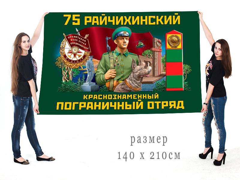 Большой флаг 75 Райчихинского Краснознамённого ПогО