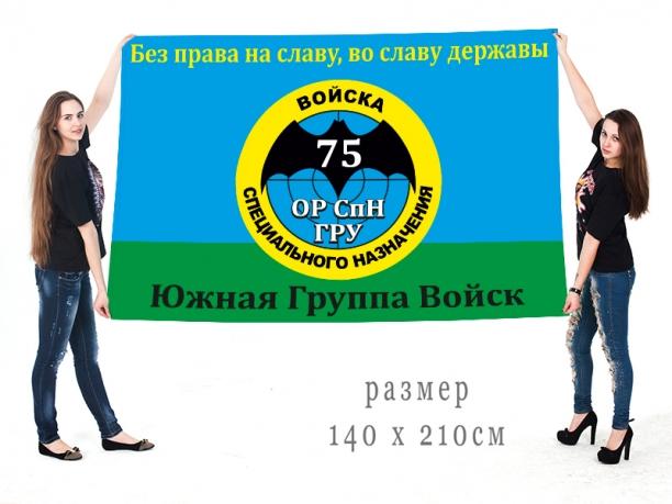 Большой флаг 75 СпН спецназа ГРУ
