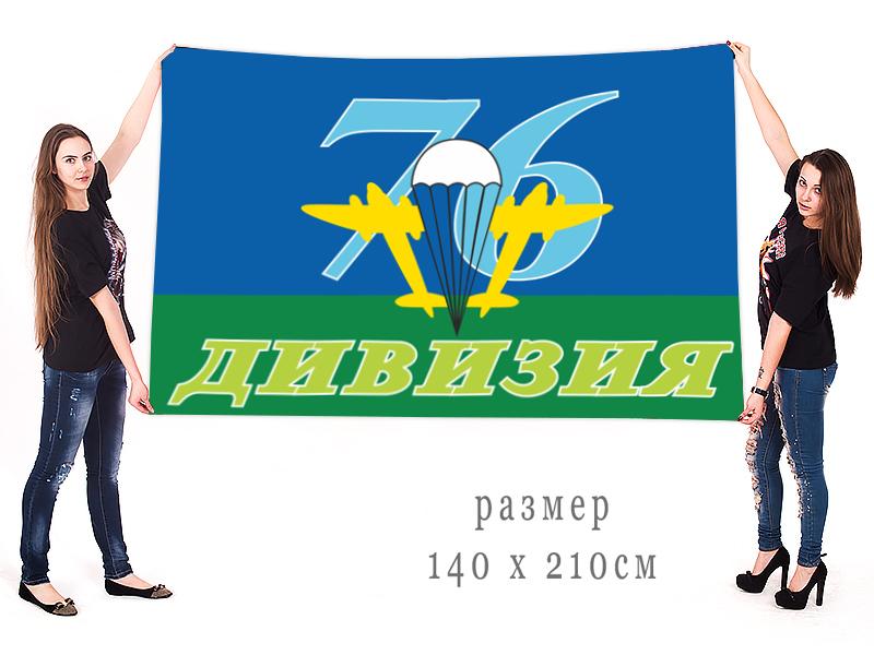 Большой флаг 76-я дивизия ВДВ