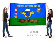 Большой флаг 76 Черниговской гв. ДШД