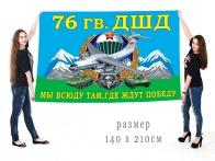 Большой флаг 76 гвардейской ДШД