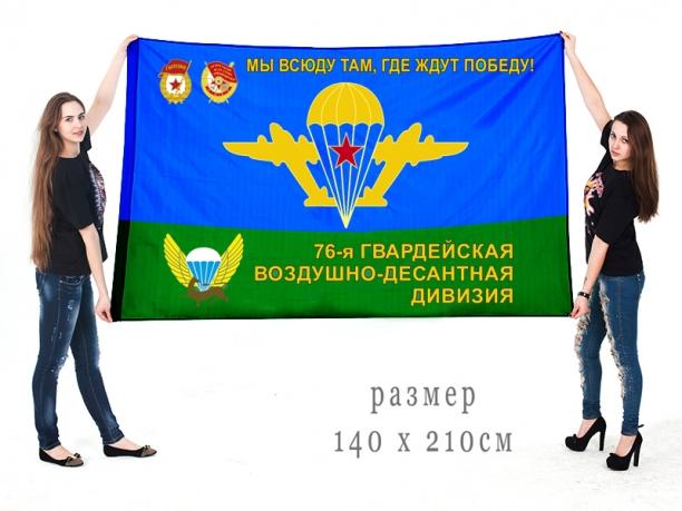 Большой флаг 76 гвардейской ВДД