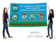 Большой флаг 76-й дивизии ВДВ «Мы всюду там, где ждут победу!»