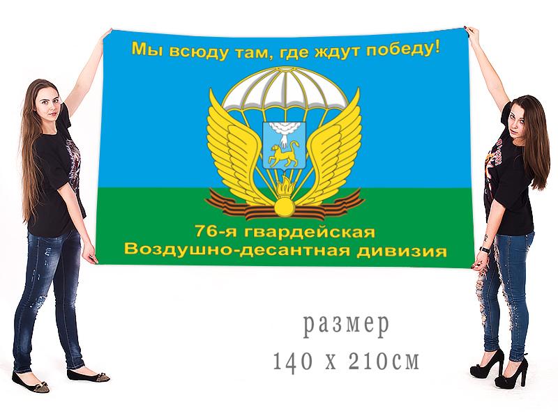Заказать большой флаг 76-й гв. ВДД на выгодных условиях