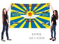 Большой флаг 761 УАП