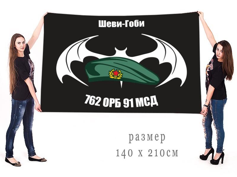 Большой флаг 762 ОРБ 91 МСД