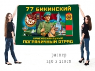 Большой флаг 77 Бикинского Краснознамённого ПогО