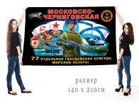 Большой флаг 77 Московско-Черниговской гвардейской ОБрМП