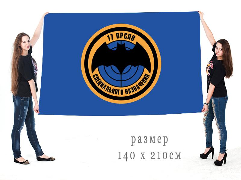 Большой флаг 77 ОРСпН спецназа ГРУ