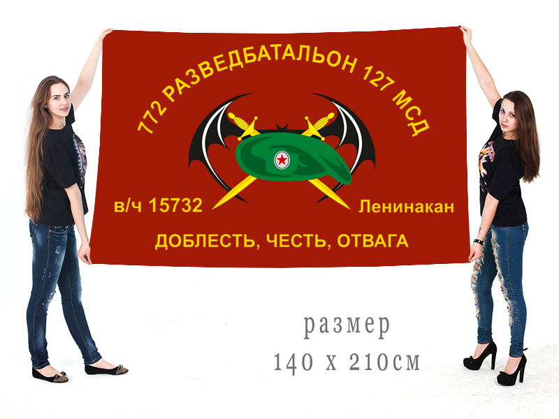 Большой флаг 772 ОРБ 127 МСД