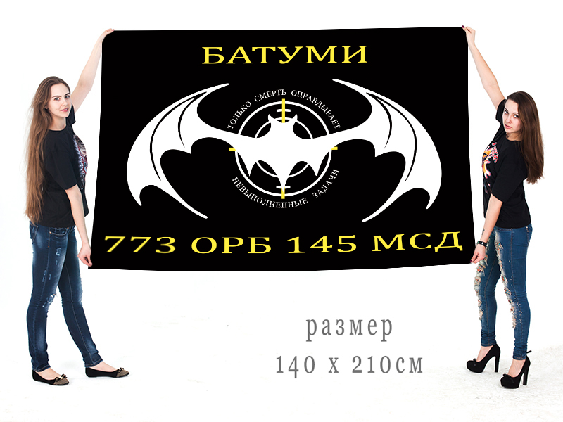 Большой флаг 773 ОРБ 145 МСД спецназа ГРУ