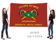 Большой флаг 774 ОРБ 147 МСД