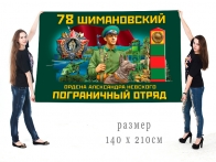 Большой флаг 78 Шимановского ордена Александра Невского ПогО