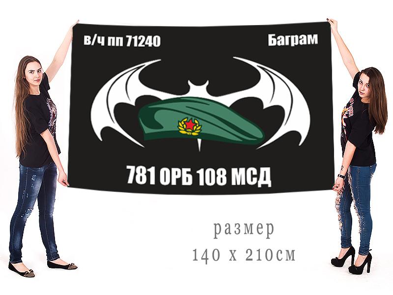 Большой флаг 781 ОРБ 108 МСД