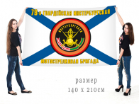 Большой флаг 79 мотострелковой Инстербургской дважды Краснознамённой бригады