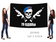 Большой флаг 79 ОДШБр ВДВ