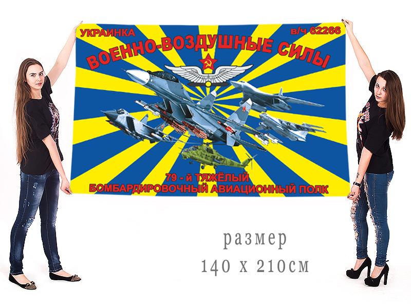 Большой флаг 79 ТБАП ВВС