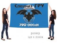 Большой флаг 790 ООСпН ГРУ