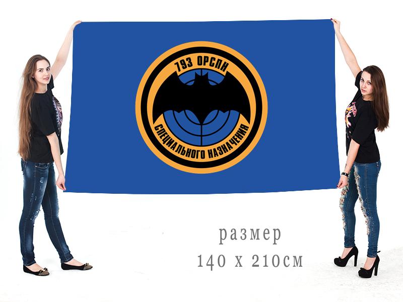 Большой флаг 793 ОРСпН спецназа ГРУ