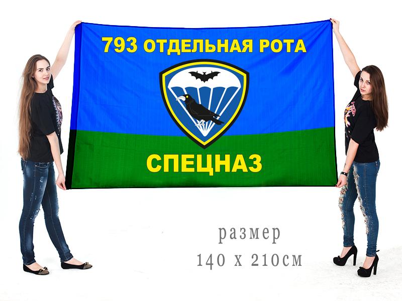 Большой флаг 793 ОРСпН