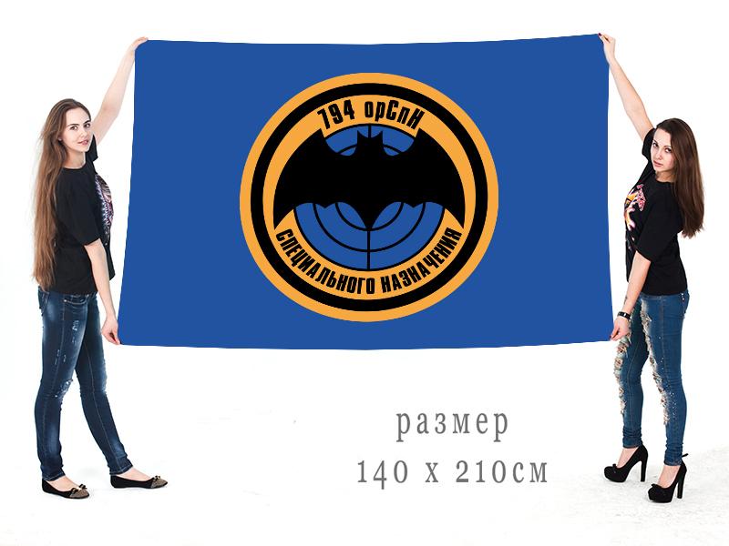 Большой флаг 794 ОРСпН ГРУ