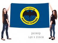 Большой флаг 794 ОРСпН