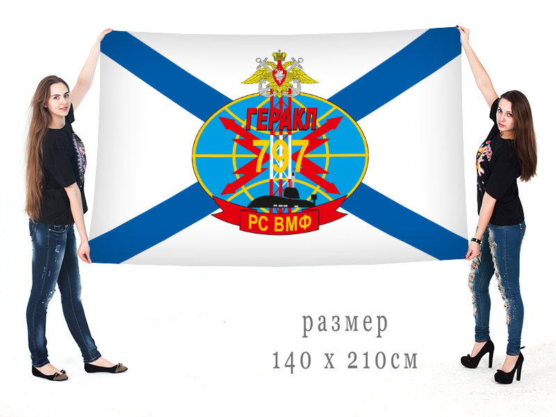 """Большой флаг 797 РС ВМФ """"Геракл"""""""