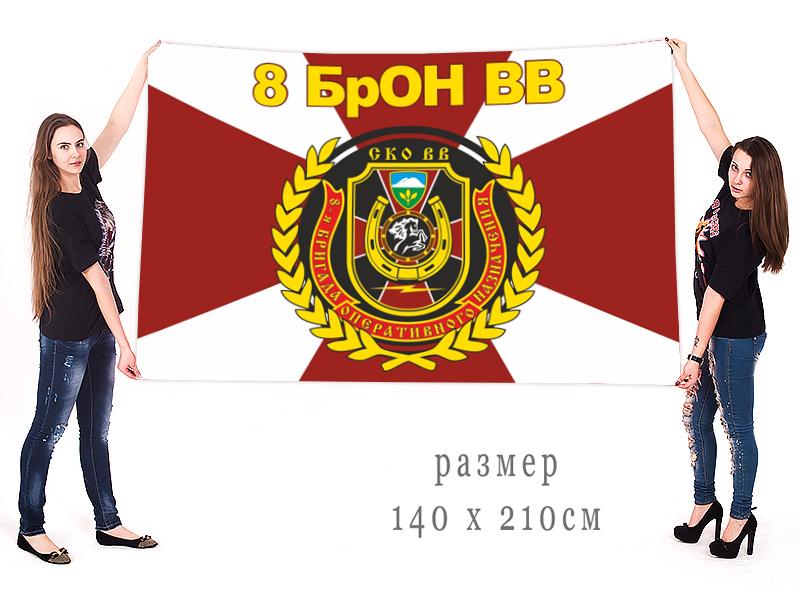 Большой флаг 8 БрОН ВВ