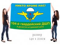 Большой флаг 8 ДШР 104 Гв. ДШП