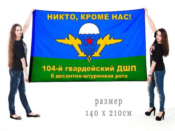 Большой флаг 8 ДШР 104 гвардейского ДШП