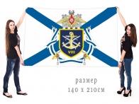 Большой флаг 8 флотского экипажа Северного флота