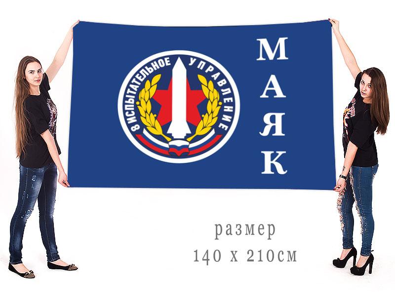 """Большой флаг 8 ИУ """"Маяк"""""""