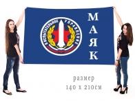 Большой флаг 8 ИУ Маяк