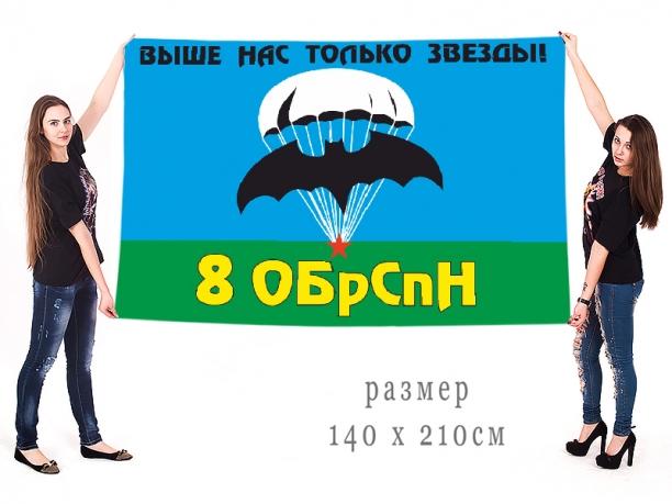 Большой флаг 8 ОБрСпН