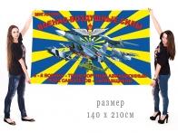 Большой флаг 8 Военно-транспортного авиаполка