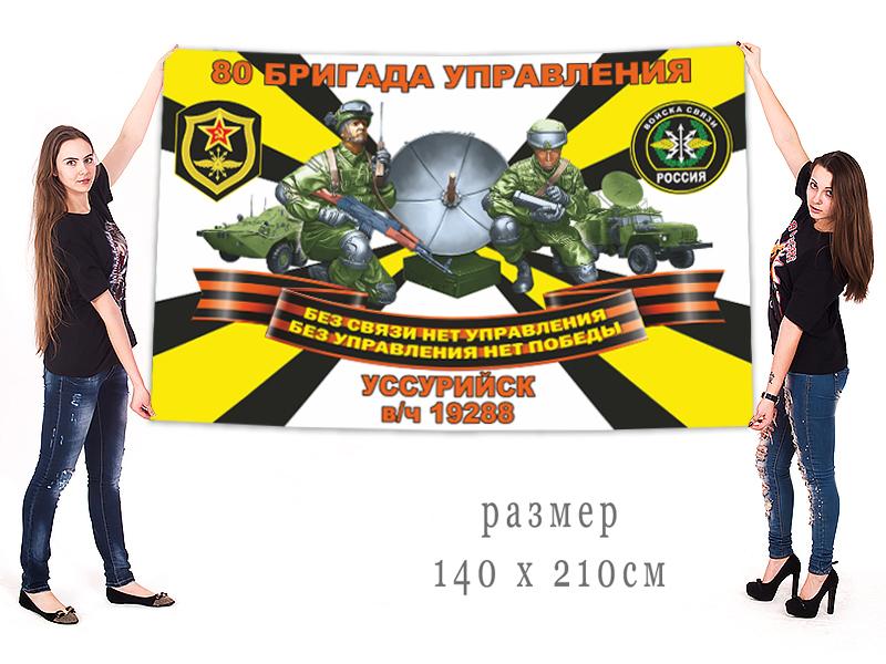 Большой флаг 80 БрУ войск связи